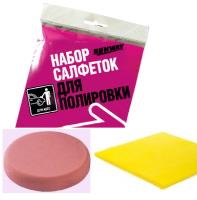 Набор для полировки автомобиля (салфетка + губка)