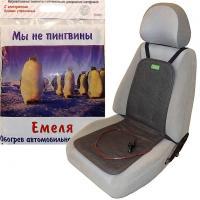 Подогрев сидений Емеля-3 (со спинкой и регулятором нагрева 4 режима)